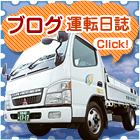 奥井梱包運送ブログ「運転日誌」