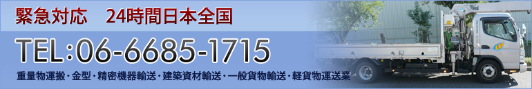 緊急対応 24時間日本全国