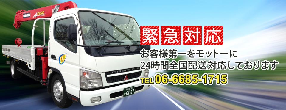 緊急対応 お客様第一をモットーに24時間全国配送対応しております TEL06-6685-1715