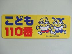 地域取り組み対策「かけこみ子供110番」
